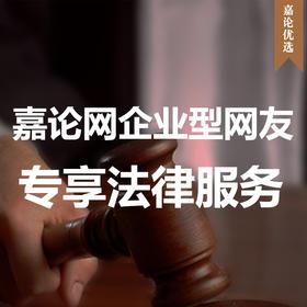 嘉论网企业型网友专享法律服务(购买后第二天生效)