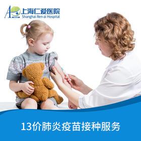 13价肺炎疫苗接种服务 上海仁爱医院国际部
