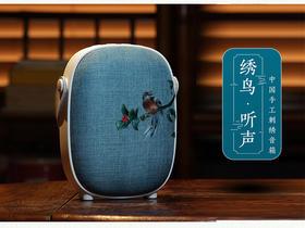 中国手工刺绣蓝牙音响