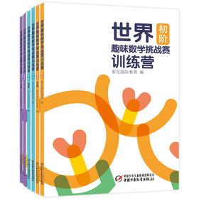 《世界趣味数学挑战赛训练营》系列6册,让数学变有趣,培养儿童的数学思维力[5~14岁适读]
