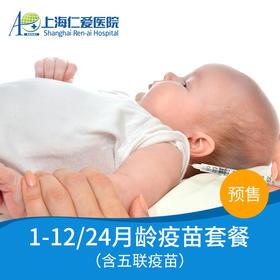 (预售)1-12/24月龄疫苗套餐(含五联疫苗)