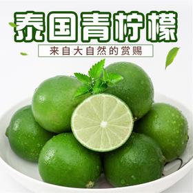 【酸爽季】泰国进口无籽青柠檬  新鲜酸爽  百香果好伴侣  边境直发包邮