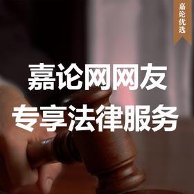 嘉论网网友专享法律服务(购买后第二天生效)