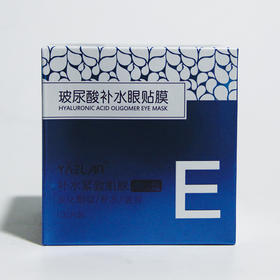 雅姿兰-玻尿酸补水眼贴膜