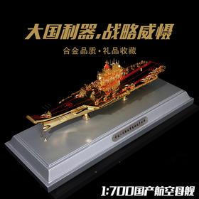 【新品】1:700金色合金航母丨辽宁号+国产001
