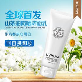 【欧盟认证】全球首发可以防晒的山茶油氨基酸洗面奶弱酸性敏感肌男女通用洗面奶