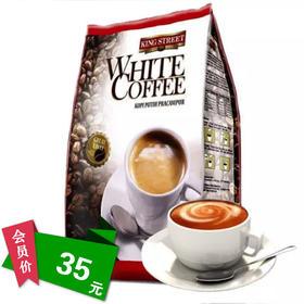 马来西亚 皇道KING STREET白咖啡 600g(40克*15袋)
