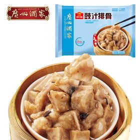 广州酒家 豉汁排骨 懒人饭菜速食菜式广东美食菜式250g