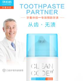 【一滴提升牙膏十倍功效】净密码牙膏伴侣,首创离子傲合技术,高效美白去牙结石黄斑