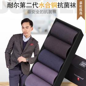 【第二代】水合铜离子安全长效男士抗菌袜