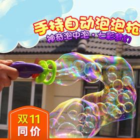 美国儿童吹泡泡玩具,Gazillion泡泡液 / 泡中泡 / 小台风 泡泡机 4 款可选!安全无毒,哄娃神器!