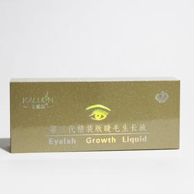 卡璐霖-第三代精装版睫毛生长液
