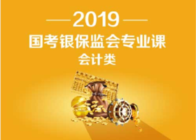 【2019专业课】国考银保监会会计专业知识
