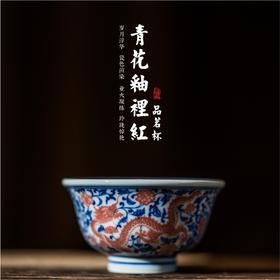 青花釉里红柴窑单杯