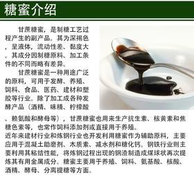 优质糖蜜 制作环保酵素和堆肥用