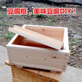 DIY豆腐框 在家做豆腐