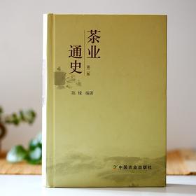 茶书《茶业通史(第2版) 》陈椽编著 中国茶叶通史茶叶百科全书