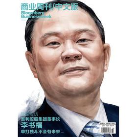 《商业周刊中文版》 2018年8月第15期