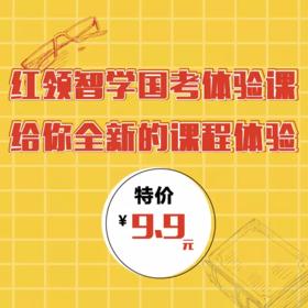 广州红领智学国考体验课