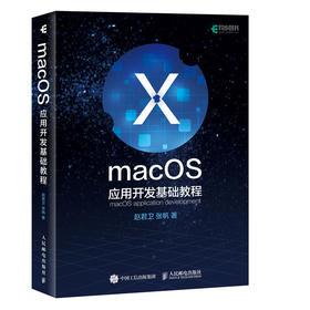 macOS应用开发基础教程【人邮】