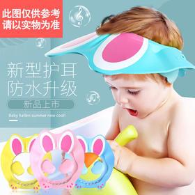 宝宝护耳洗头帽