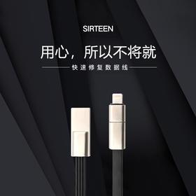 【可以用一辈子的数据线,反面修复】sirteen 轻松修复 再生数据线 手机充电线 可重复使用