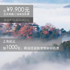 11月 | 日本松山温泉红叶高尔夫之旅 | 一年就一次 | 含机票