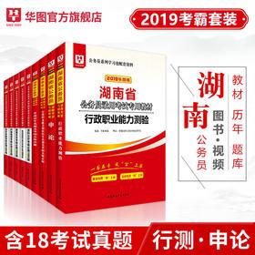 【学习包】2019华图版湖南省公务员行测申论教材真题4本+考前必做1000题 5本  共9本