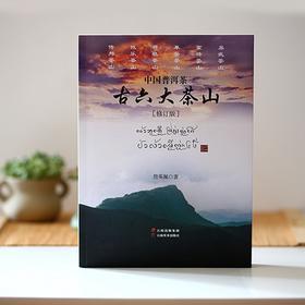 茶书《中国普洱茶古六大茶山》詹英佩著