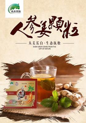 人参红糖姜茶