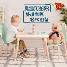 B.toys儿童桌椅套装