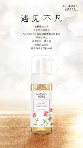 澳洲直邮Aromatic Herbs玫瑰氨基酸柔润泡泡洁面慕斯清洁保湿