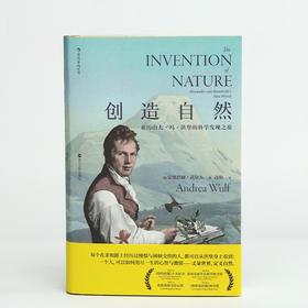 【正版图书】创造自然  亚历山大·冯·洪堡的科学发现之旅
