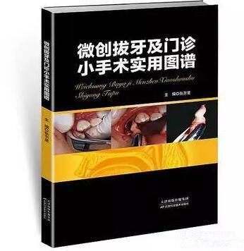 张东星新书《微创拔牙级口腔门诊小手术实用图