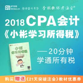 18CPA会计《小彬学习所得税》—20分钟轻松读懂所得税
