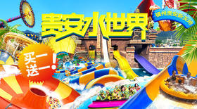 3折大促 | 福州贵安新天地专场,买水世界送欢乐世界,滑板冲浪、梦幻水城、双层旋转木马、翼龙飞椅···N种水陆项目嗨玩不停!