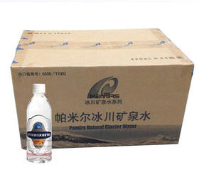 新疆帕米尔冰川矿泉水(十箱起免运费)