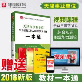 2018天津事业单位视频课程+专用教材(一本通)