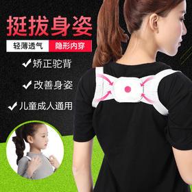 超舒服的韩式驼背矫正衣 每天10分钟 轻松解决驼背耸肩弯腰 让你收腹挺拔超自信!