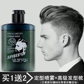 SOVEREIGN复古油头膏男士大背头油头神器定型保湿啫喱膏发油发胶