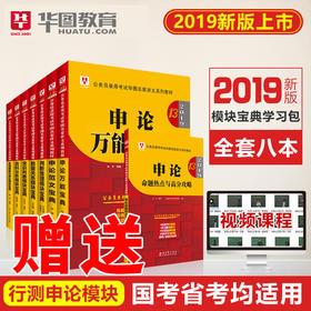 【预售】【学习包】2019公务员考试视频课程+模块宝典 行测5本+申论3本 8本套(第13版)