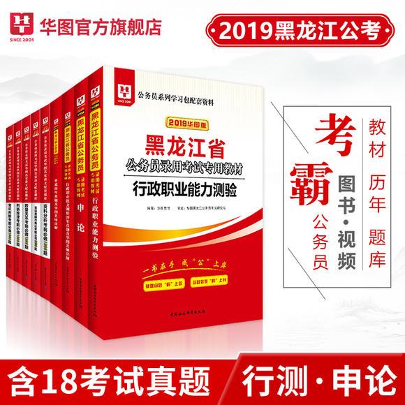 【學習包】2019華圖版黑龍江公務員行測申論教材真題4本+考前必做1000題 5本 共9本