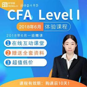 2018年6月CFA一级全程班【赠课最后三天】BT学院