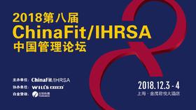 2018ChinaFit/IHRSA中国管理论坛