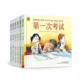B/《我爱我的一年级》(全套6册)获美国多项图书大奖