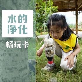 『水的净化』干旱季来了——宁波ts