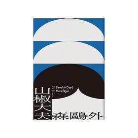 山椒大夫 | 王志宏装帧设计(港台原版)
