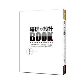 編排&設計BOOK | 松田行正(港台原版)