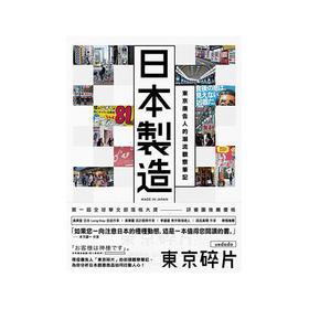 日本制造:东京广告人的潮流观察笔记(港台原版)