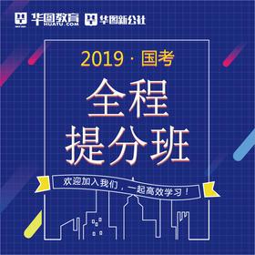 2019 国考 全程提分班 火热报班中~